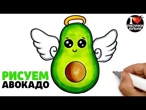 Как нарисовать Авокадо просто и мило   Рисунки Юльки Авокадо