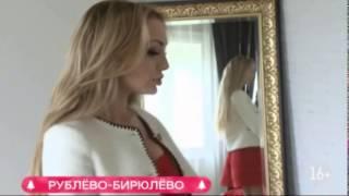 «Рублёво-Бирюлёво»