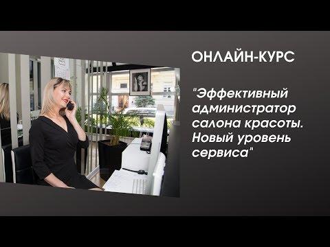 Онлайн курс Эффективный администратор салона красоты