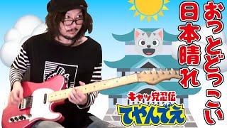 http://famicom-guitar.com/
