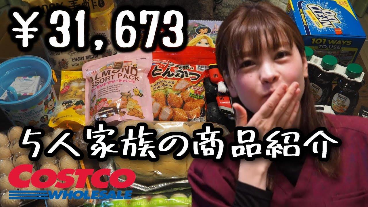 【Costco】プレゼントの当選者発表とへっぽこレビュー!