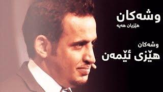 هێزی وشهكان  ● The power of words  ● محمد القحطاني