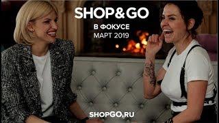 SHOP&GO В Фокусе Март 2019 Екатерина Котикова