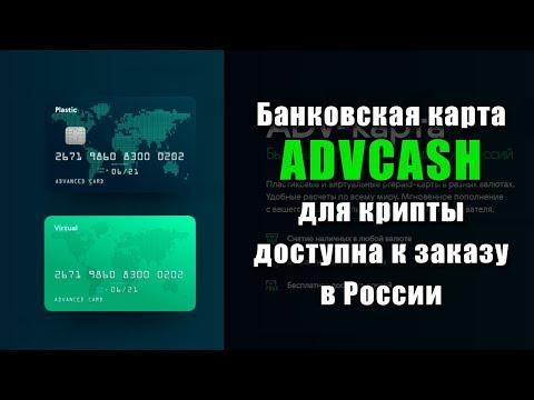 AdvCash - банковская карта для крипты №1 доступна к заказу в России