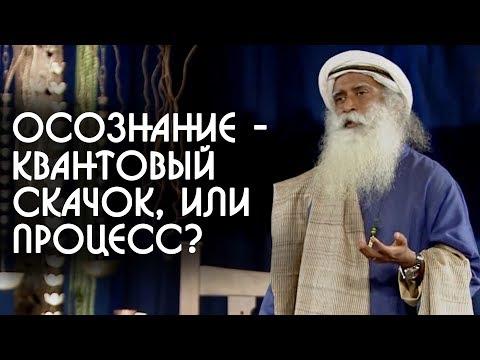 Развитие осознания квантовый скачок или постепенный процесс - Садхгуру на Русском