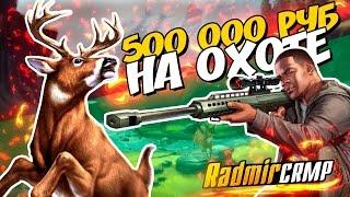 Как получить 2 миллиона рублей  на сервере -  RADMIR CRMP