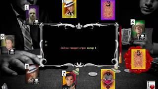 Мафия онлайн игра за двуликого.