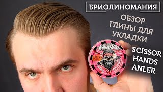Как уложить волосы глиной   Обзор Scissor Hands Anler   Матовый эффект