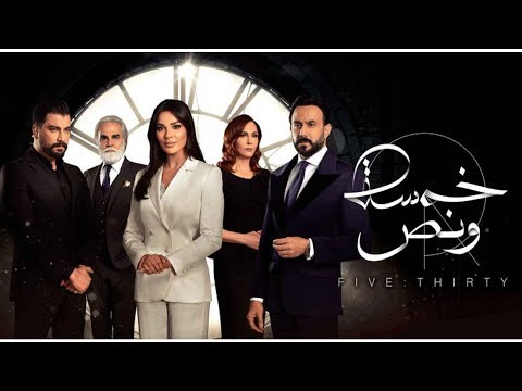 5:30 Series - First Teaser (runaway) مسلسل خمسه ونص # رمضان_ 2019