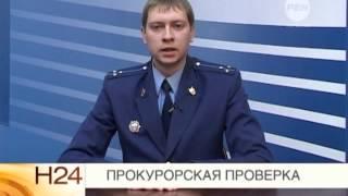 Прокурорская проверка(, 2014-06-26T10:07:05.000Z)