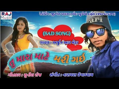 Arjun R meda tu mara mate marigai Narmada 2018 Level song gujrati