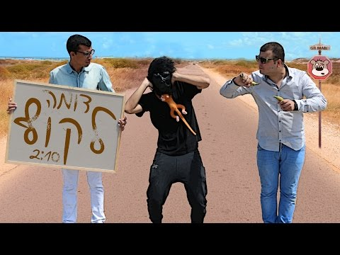Download Youtube: פארודיות
