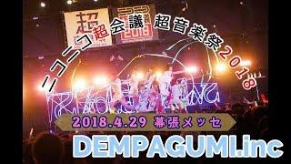 2018.4.29ニコニコ超会議 超音楽祭2018 1.ギラメタスでんぱスターズ 2.N...