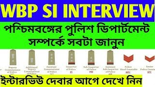 WBP Sub Inspector Interview | west Bengal Police Department | wbp si