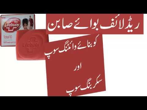 Pakistani Totkay- Home Made WHITENING SOAP