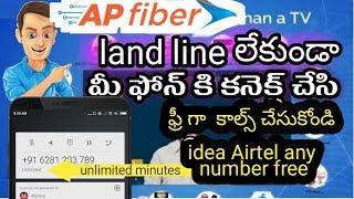 كيفية جعل ap الألياف المكالمات دون الأرض الهاتف