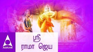 ஸ்ரீ ராமா ஜெயா ஜெயா | கல்யாணப்பாடல்கள் | Sri Rama Jaya | Marriage Songs | Classic Thirumana Padalgal
