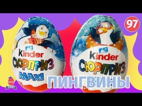 НОВОГОДНИЕ киндеры пингвинчики 2019. Видео обзор
