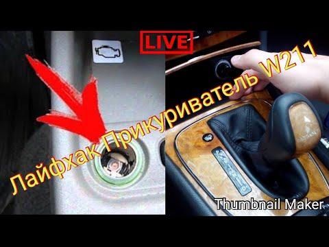 W211 Прикуриватель работает без зажигания!Мерседес Лайфхак