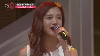 [MIXNINE(믹스나인)] 정면돌파 _ 노래가 늘었어(Ailee(에일리)) (Stage Full Ver.)