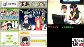 キャラフレ体験公開生放送2017 5-04