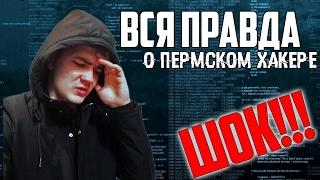 Вся правда о Пермском хакере | разоблачение Виа