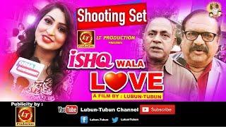 ISHQ WALA LOVE || Odia Film || Shooting Set | A Film by Lubun Tubun | LT Production