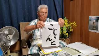 2019.06.30 おじいちゃんの土佐弁講座 【こじゃんと】4K 高画質