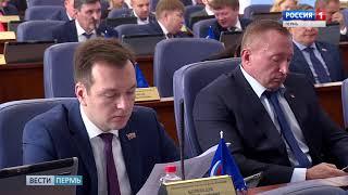 Проект бюджета Перми обсудили на «нулевом» чтении