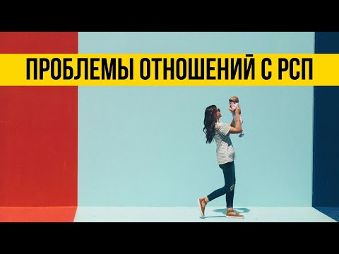 Отношения с РСП | Как жить с РСП | Женщина с ребенком | Девушка с ребенком | Психология отношений