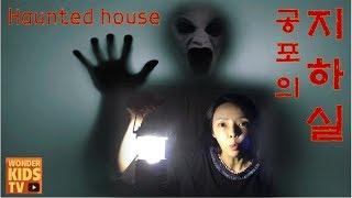 [공포특집] 뒤돌아보지마! 유령의 집 보다 무서운 지하실 귀신, 유령 체험기 haunted house