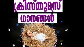 കുറച്ചു നല്ല ക്രിസ്ത്മസ് ഗാനങ്ങൾ # Non stop christmas songs malayalam devotional