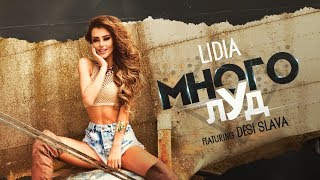 LIDIA ft. DESISLAVA - MNOGO LUD / Лидия ft. Десислава - Много луд ( 4k)