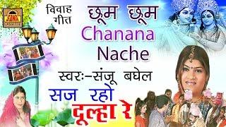 छूम छूम Chanana Nache    Latest Bundeli Banni Geet 2016    Malti Sen, Sagar #SonaCassette thumbnail