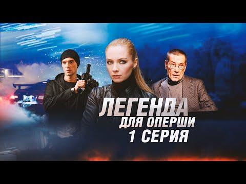 Легенда для оперши   1 серия   Все серии уже на канале!