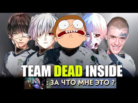 Команда Dead Inside | Dota 2 Moment