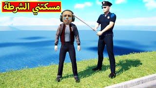 مدرسة المشاغبين : مسكتني الشرطة   Bad Guys at School !! 👮♂️😭