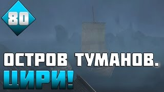 The Witcher 3: Wild Hunt. Серия 80 [Остров Туманов. Цири!]