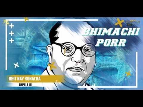 BHIT NAHI KUNACHYA BAPALA HI BHIMACHI PORA FINAL MIX CHALLENGER APPU #1