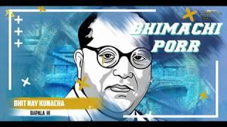 BHIT NAHI KUNACHYA BAPALA HI BHIMACHI PORA FINAL MIX CHALLENGER APPU