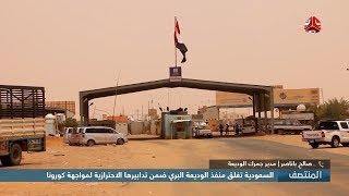 السعودية تغلق منفذ الوديعة البري ضمن تدابيرها الاحترازية لمواجهة كورونا
