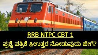 RRB NTPC CBT -1ಪ್ರಶ್ನೆ ಪತ್ರಿಕೆ ಹಾಗೂ ಉತ್ತರ ನೋಡುವುದು ಹೇಗೆ  RRB Bangalore  NTPC Results 2021