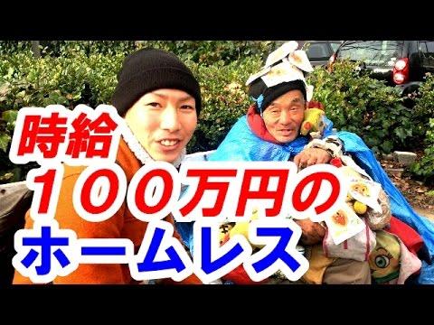 【都市伝説】時給100万円のホームレス広島太郎に会いに行ってみた