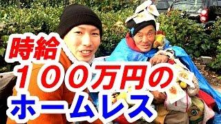 【都市伝説】時給100万円のホームレス広島太郎に会いに行ってみた thumbnail