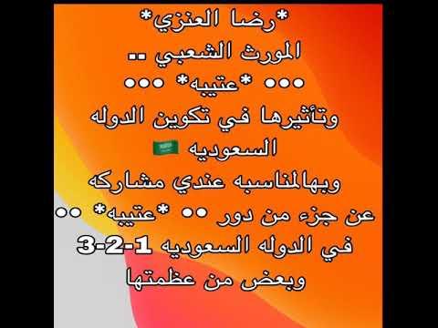 *رضا العنزي*  المورث الشعبي ..  ••• *عتيبه* ••• وتأثيرها في تكوين الدوله السعوديه 🇸🇦