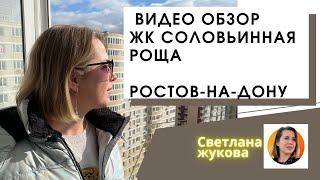 ▶️Обзор ЖК Соловьиная роща🔴Купить квартиру в Ростове-на-Дону