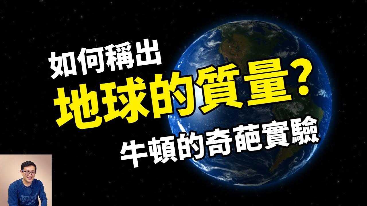 地球的質量是怎麼稱出來的?連牛頓都放棄了的奇葩實驗!How To