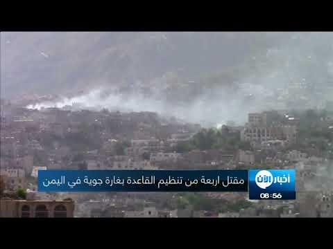 أخبار عربية | مقتل اربعة من تنظيم القاعدة بغارة جوية في #اليمن