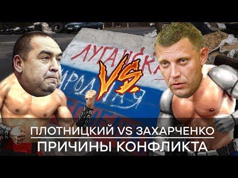 Плотницкий VS Захарченко:
