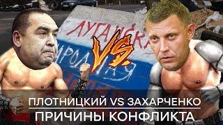Плотницкий VS Захарченко: что привело к конфликту - Гражданская оборона. Лучшие сюжеты